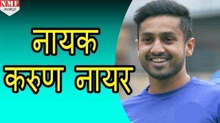 Karun Nair ने अपने Third Test में ही Triple Century ठोंका