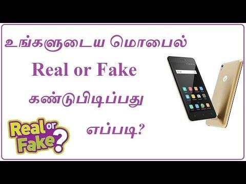 How to Check Mobile Phone Original or Duplicate