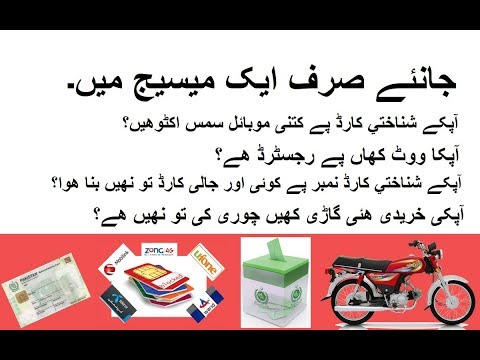 Know Your NADRA CNIC, Active Sims, Vote Registration, Vehicle Information