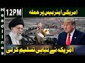 Download  IRAN MISSILE ATTACK AFTER SHOCKS | Headlines 12 PM | 17 January 2020 | Neo News MP3,3GP,MP4