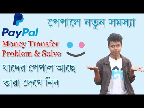 Paypal Money transfer problem & Solve | paypal problem | Bangla Tutorial | My Zone Pro