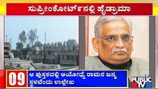Pramod Mutalik Says Rajeev Dhavan Has Insulted Supreme Court By Tearing Papers & Maps