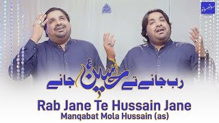 Rab Jane Te Hussain Jane | Sonu Monu Manqabat  | Qasida 2020 | Imam Hussain Manqabat 2020 | 3 Shaban