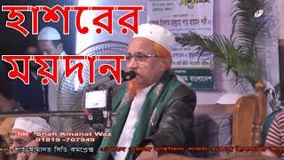 হাশরের ময়দান   Mawlana Junaid Al Habib   Bangla Waz   Shah Amanat Waz   2018
