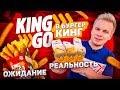 Download  King Go в БУРГЕР КИНГ!  / Все оказалось хуже, чем я думал / Летние новинки Burger King MP3,3GP,MP4