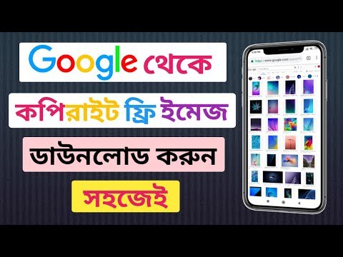 How to download copyright free image from Google Bangla tutorial