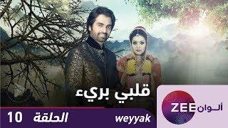 #x202b;مسلسل قلبي بريء - حلقة 10 - Zeealwan#x202c;lrm;