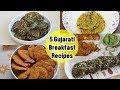 5 Gujarati Breakfast Recipes - ५ गुजराती नाश्ते की रेसिपी   - Priya R - Magic of Indian Rasoi