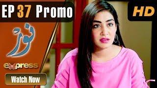 Pakistani Drama | Noor - Episode 37 Promo | Express Entertainment Dramas | Asma, Agha Talal, Adnan