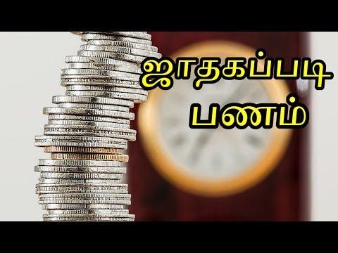 Money and Wealth in Astrology Tamil |  ஜாதகப்படி பணம், சொத்து | கோடீஸ்வர யோகம் | Kodeeswara Jathagam
