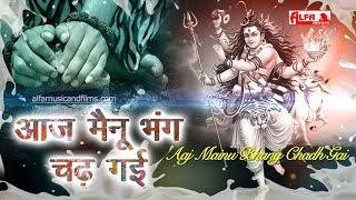 Aaj Mainu Bhang Chadh Gai | #Shiv Bhajan | #Kawad Song 2019 | #Audio Song | Alfa Music & Films