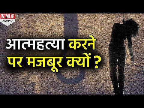 Indian Students में क्यों बढ़ रही है Suicide की घटना