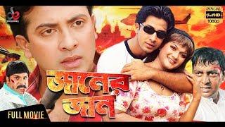 Janer Jaan | New Bangla Movie 2018 | Shakib Khan, Munmun, Dipjol, Misha Sawdagor | Shakib Hit Movie