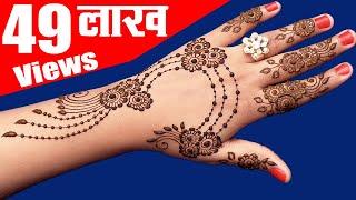 ज्वेलरी मेहंदी डिजाईन Latest Mehndi Designs For Hands - Jewelry Mehndi Design #46 @jaipurthepinkcity