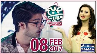Shaheer Khan Mind Reader | Subah Saverey Samaa Kay Saath | SAMAA TV | Madiha Naqvi | 08 Feb 2017
