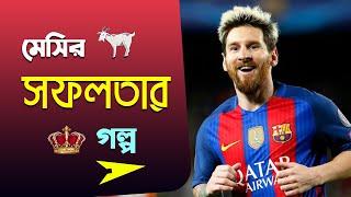 মেসির জীবনী | Lionel Messi