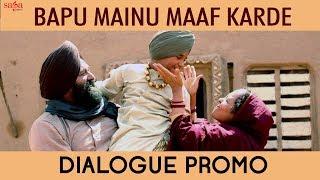 Punjabi Movie Ardaas Karaan - Bapu Mainu Maaf Karde Dialogue Promo | New Movies 2019