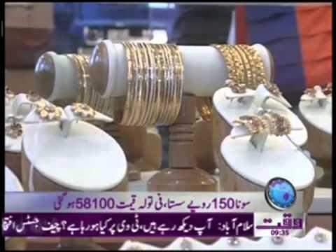 Gold Price Drop in Pakistan News Package 16 June 2012