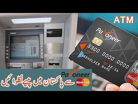 how to withdraw money from payoneer mastercard in pakistan