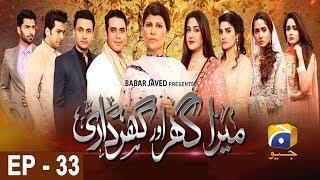Mera Ghar Aur Ghardari - Episode 33   HAR PAL GEO