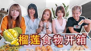 【榴莲食物开箱】喜欢吃榴莲的一定要看!