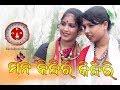 Download Mana Kindiri Kindiri//Sambalpuri Album Video//Suraj Pradhan By (JHANKAR STUDIO BARGARH) MP3,3GP,MP4