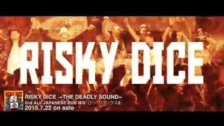 Download 【Official Trailer】RISKY DICE - ALL JAPANESE DUB MIX「びっくりボックス2」 Video