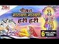 भजन क र तन श र मन न र यण न र यण हर हर Vandana Bhardwaj Shriman Narayan Narayan Hari Hari mp3