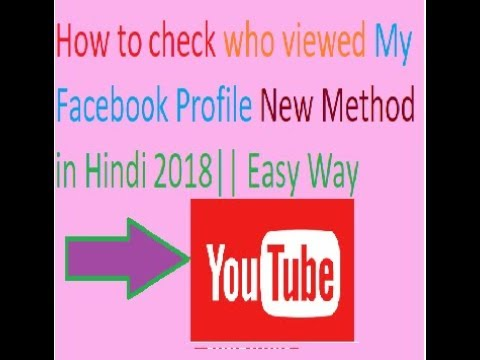 How to check who viewed my Facebook profile new method in hindi 2018|| Easy Way
