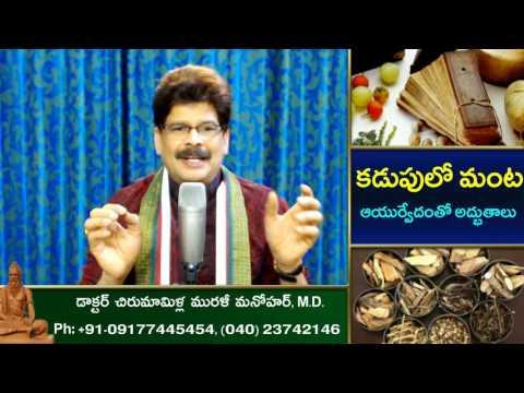 Gastric Ulcer, Sure Remedy in Telugu by Dr. Murali Manohar Chirumamilla, M.D. (Ayurveda)