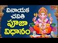 Vinayaka Chavithi Pooja Vidhanam Online Ganesh Pooja Ganesh
