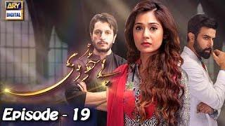 Bay Khudi Ep - 19  - 30th March 2017 - ARY Digital Drama