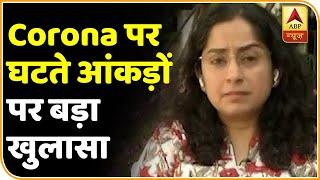 Corona मरीजों के घटते आंकड़ों पर बड़ा खुलासा | ABP News Hindi