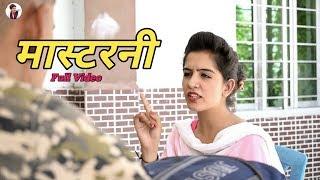 #Sarkari_School की मैडम Haryanvi #Comedy_Class #Ashu_Chaudhary