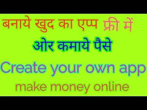 How to make Android application Free [Hindi/urdu] | Make money online