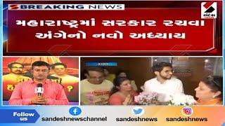 Maharastraમાં સરકાર બનવા નવો અધ્યાય॥ Sandesh News TV