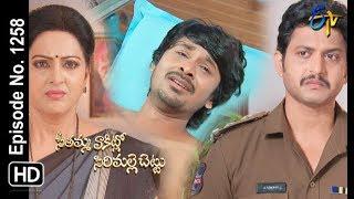 Seethamma Vakitlo Sirimalle Chettu | 12th September 2019 | Full Episode No 1258 | ETV Telugu