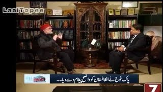We are Losing Proxy War against India in Pakistan: Zaid Hamid
