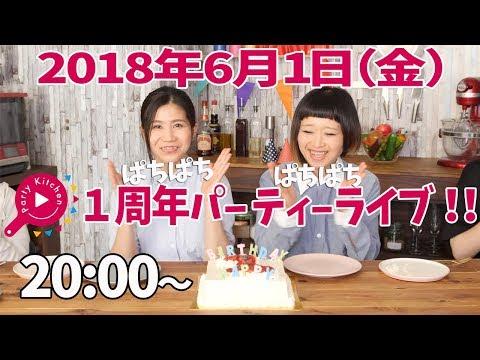 (6/1ライブ告知) Party Kitchen1周年記念🎂みんなで料理を作ってバースデイパーティー😆【ロシアン佐藤】【料理レシピはParty Kitchen🎉】