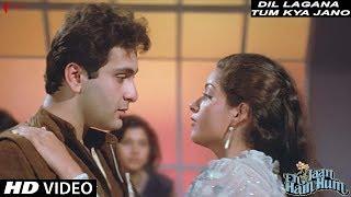 Dil Lagana Tum Kya Jano | Ek Jaan Hai Hum | Full Song HD | Rajiv Kapoor, Divya Rana
