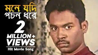 Mone Jodi Pochon Dhore   Itihas   Bangla Movie Song   Kazi Maruf   Afjal Sharif