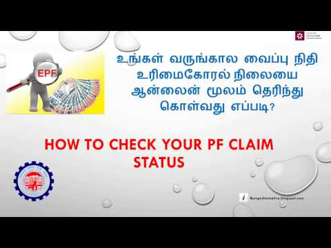 How to check your PF (Provident Fund) claim status online (Tamil) (தமிழ்)