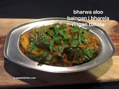 bharela ringan bateta recipe | bharwa baingan | ringan na raviaya | stuffed baby eggplant recipe