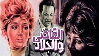Elqady Wa Elgalad Movie - فيلم القاضى والجلاد
