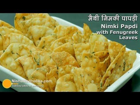 Methi Para Nimki | मैथी वाली कुरकुरी पापडी निमकी ।  Methi Nimki Papdi | Methi Shankarpali