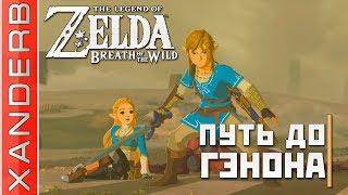 Финишная прямая - путь до Гэнона | The Legend of Zelda: BotW