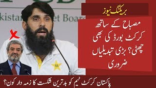 Pakistan Lost another Series || Misbah ul Haq Under Fire || Babar Hayat Show