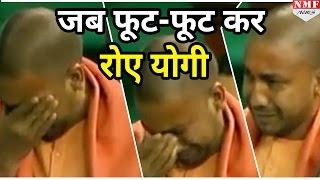 जब Parliament में फूट-फूट कर रोने लगे थे Yogi Adityanath, देखिए वो Rare Video
