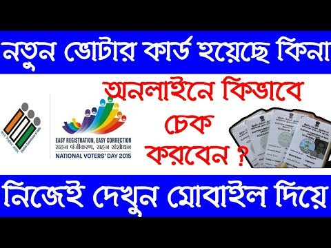 How To Check Voter Id Card Status Online | Check New Voter Card Status By Mobile Easily | New Update