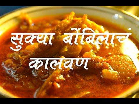 बोंबील कालवण | Bombil Kalwan Recipe In Marathi
